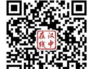 """汉中第二届""""明星宝宝""""风采大赛(第一期)获奖名单"""