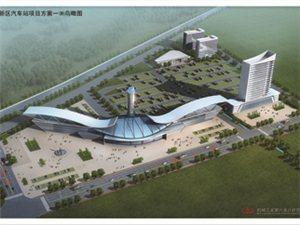 1001澳门永利网站新区汽车站设计方案一
