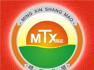 1006蓬溪县鸣芯商贸经营中心