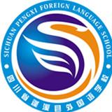 1011蓬溪县外国语学校