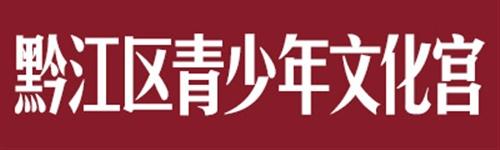 黔江区青少年文化宫