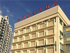 昌吉�u福�m酒店
