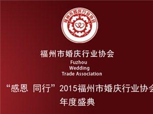 福州市婚庆行业协会