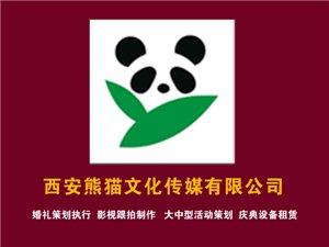 西安熊猫文化传媒有限公司