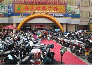 金乐购物广场