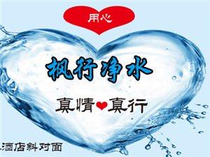 唐县枫行净水机超市
