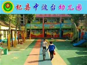 澳门威尼斯人游戏平台中波台幼儿园