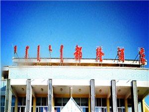 正蓝旗都隆文化游乐园