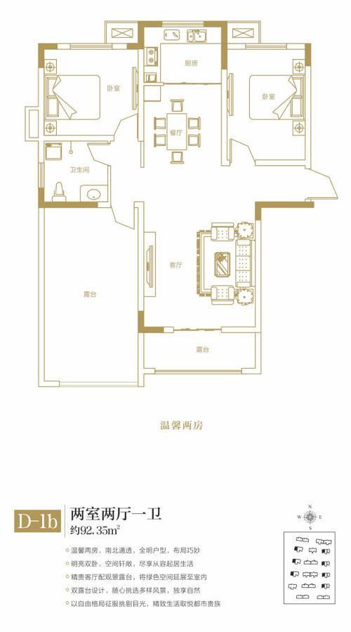92.35?两室两厅一卫