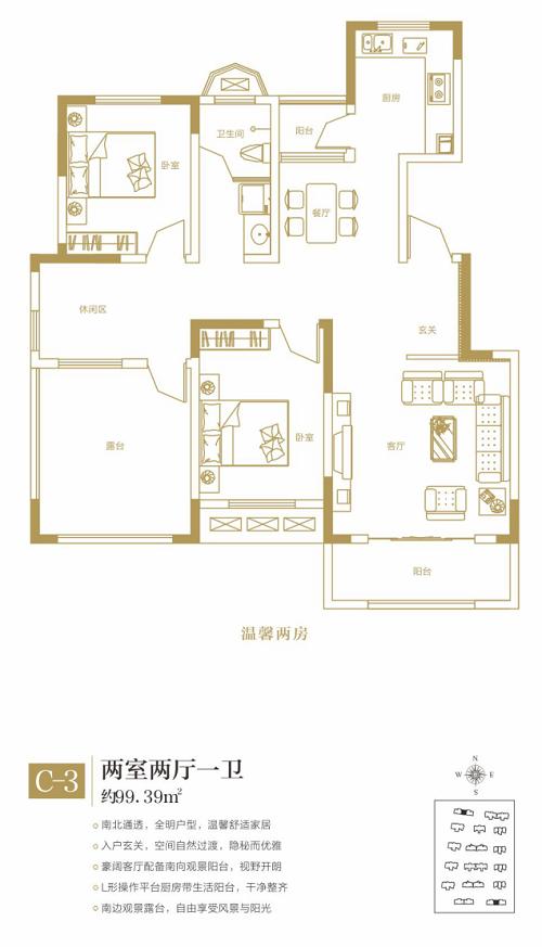 99.39?两室两厅一卫