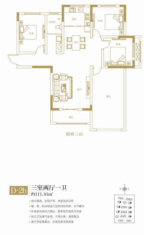 111.81?三室两厅一卫