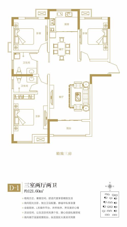 121.60?三室两厅两卫