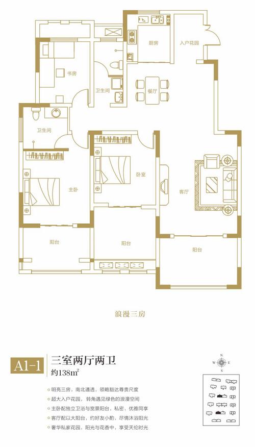 138?三室两厅两卫