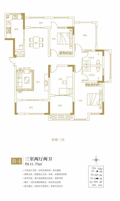 141.79?四室两厅两卫
