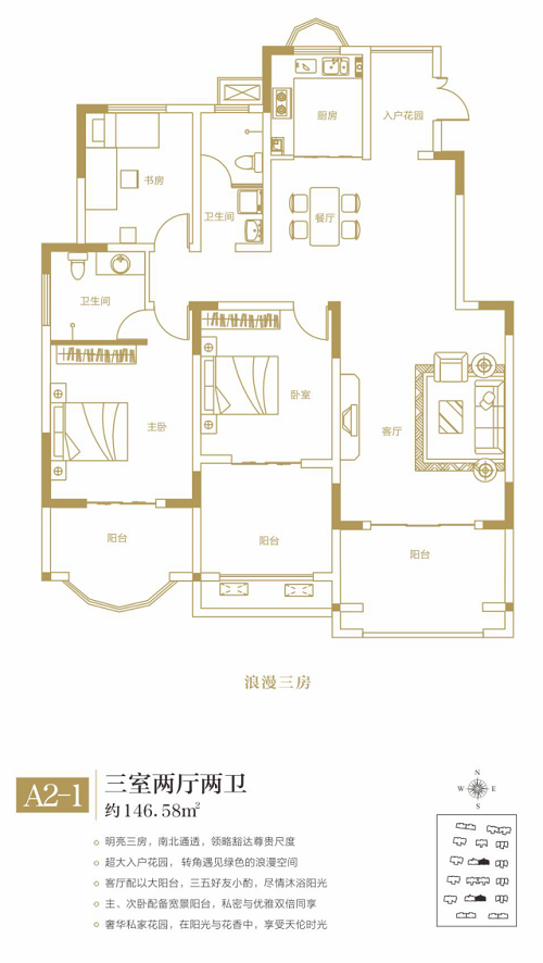 146.58?三室两厅两卫