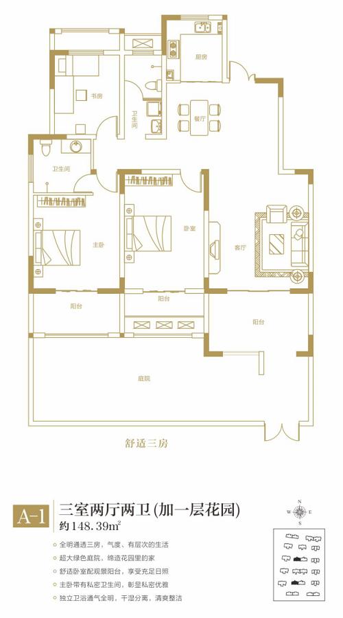 148.39?三室两厅两卫(加一层花园)