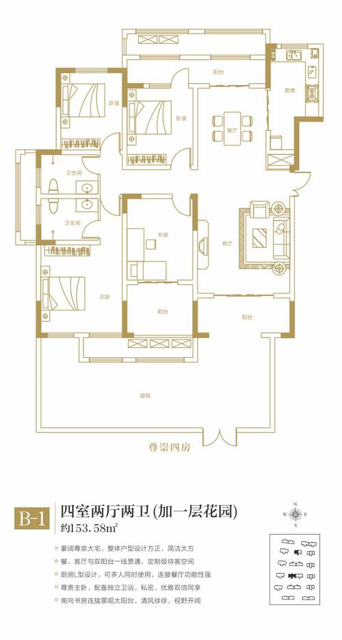 153.58?四室两厅两卫(加一层花园)