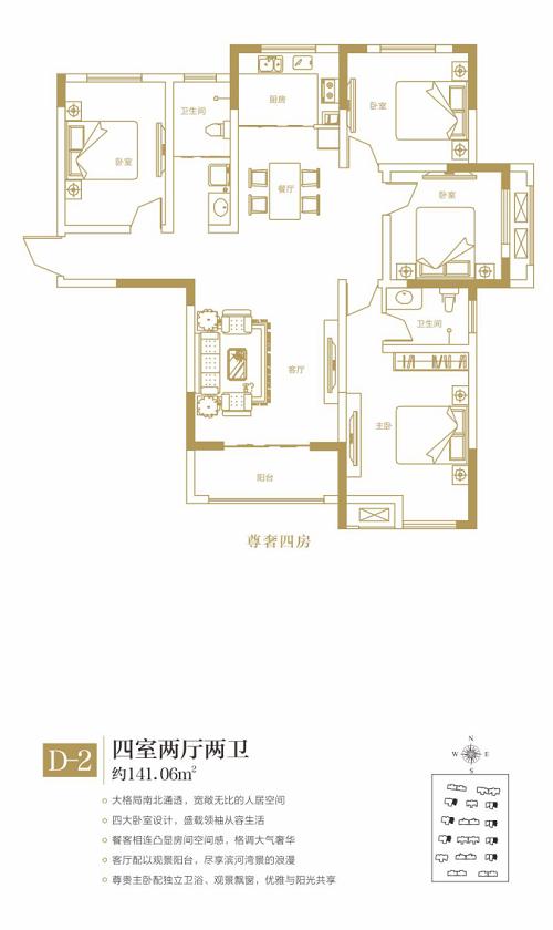 141.06?四室两厅两卫