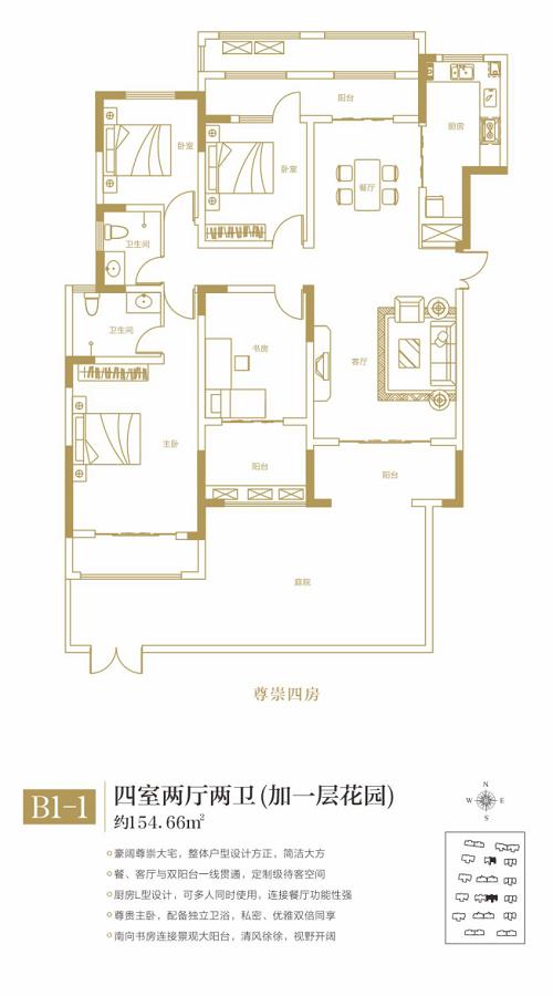 156.66?四室两厅两卫(加一层花园)