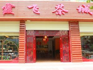 大荔霞飞茶城