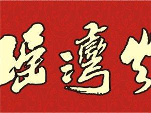 何氏瑤灣火鍋