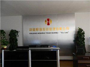 新疆恒瑞投资管理有限公司