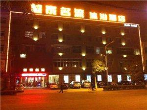 蒲城皇家名流沐浴酒店