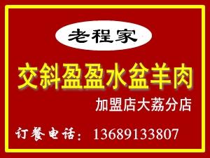 老程家交斜盈盈水盆羊肉(大荔店)