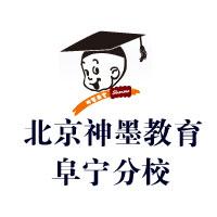 北京神墨教育阜宁分校