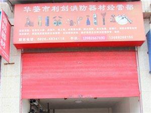 華鎣市利劍消防器材經營部