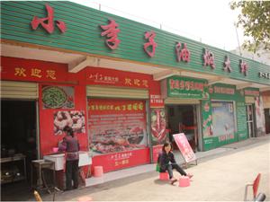 荆门小李子油焖大虾