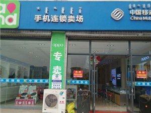 中国移动手机连锁鑫宇店形象图
