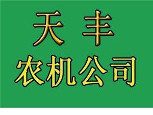 天丰农机公司
