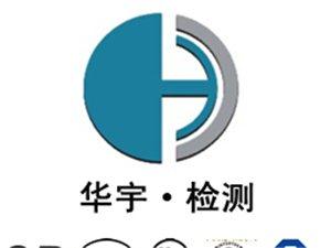 深圳市华宇检测技术有限公司