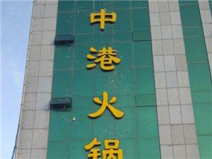 中港自助火锅