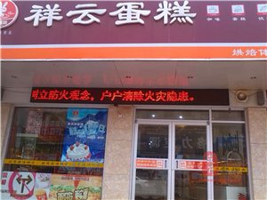 通许祥云蛋糕店