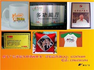 临淄鹏飞广告设计室