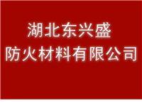 湖北东兴盛防火材料有限公司