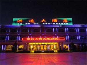 洪远大酒店