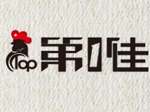第一佳大鸡排临潼店