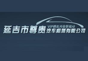 延吉尊贵汽车租赁有限公司