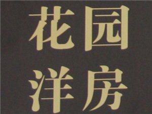 靖边泰合-海纳洋房