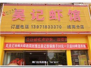 荆门吴记虾馆