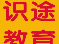 青州识途教育