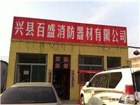 兴县百盛消防器材有限公司