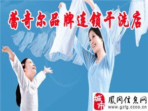 凤冈蕾奇尔品牌连锁干洗店