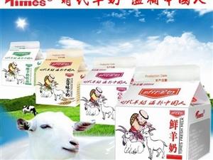 深圳时代鲜羊奶
