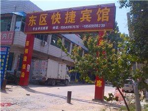 通许县东区快捷宾馆