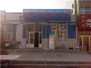 顺峰烧烤店