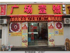 荆门广场壹號鱼虾馆